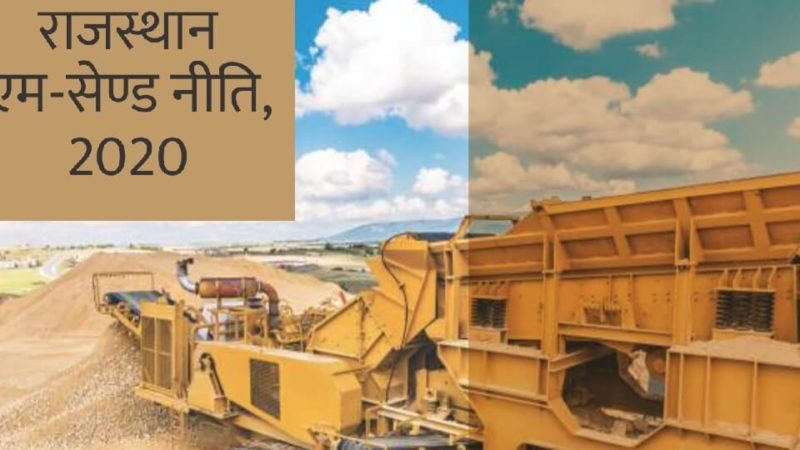 M Sand Policy of Rajasthan