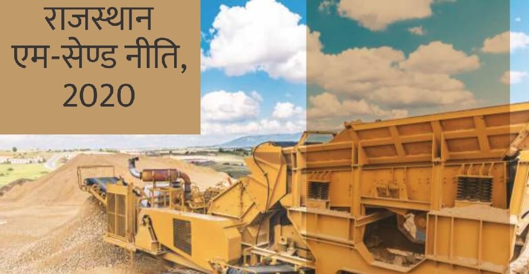 Rajasthan releases M Sand Policy to reduce use of River Sand
