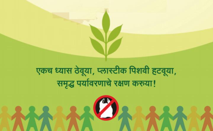 Plastic ban in Maharashtra: Illustrated Guidebook