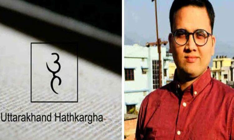 Uttarakhand hathKargha Ashish Dhyani